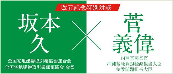坂本会長×菅官房長官対談