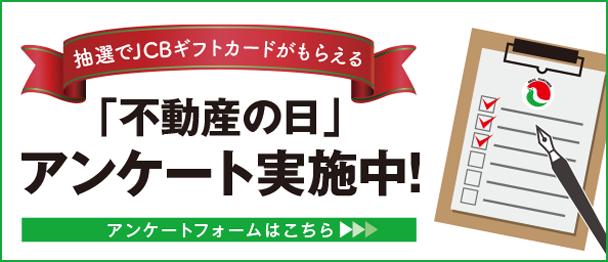 「不動産の日」アンケート実施中!