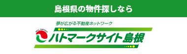 ハトマークサイト島根