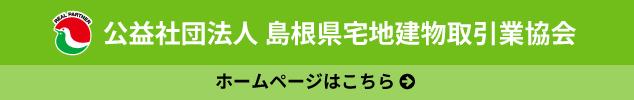 公益社団法人 島根県宅地建物取引業協会